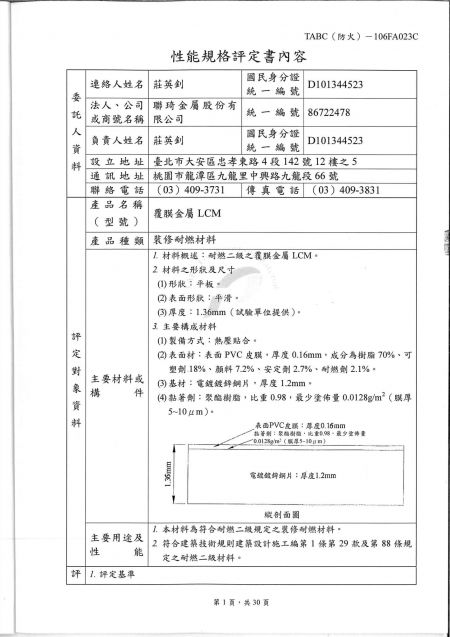 Lienchy Laminated Metal Taiwan fireproof building materials certification-flame resistant secondary (Chinese)