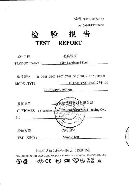 Lienchy Laminated Metal Cina materiali da costruzione ignifughi certificazione-fiamma secondaria (cinese)