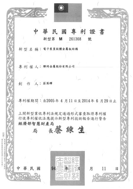 Lienchy Laminated Metal Patent of Taiwan - struttura elettronica con piastra metallica (cinese)