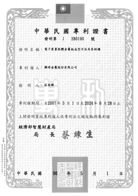 Lienchy Laminated Metal Patent of Taiwan-electronic device shell metal plate forming method and structure (Chinese)
