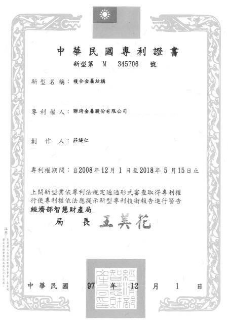Lienchy Laminated Metal Patent of Taiwan-composite metal structure (Chinese)