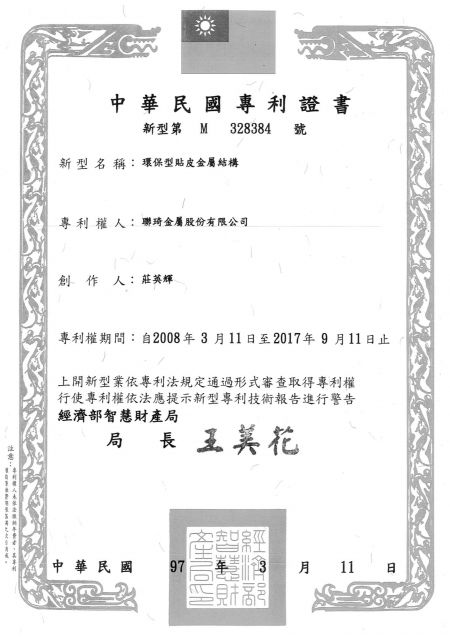 Lienchy Laminated Metal Patent of Taiwan - struttura in metallo ecologica (cinese)