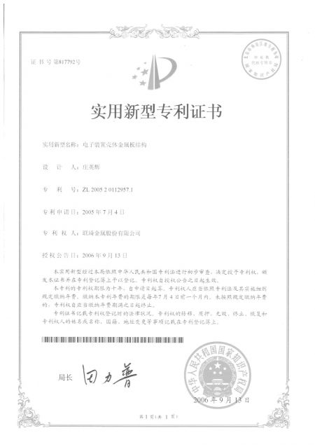 Lienchy Laminated Metal Patent of China-electronic device housing metal plate structure (Chinese)