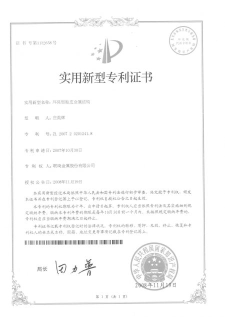 Lienchy Laminated Metal Patent of China - struttura in metallo ecocompatibile (cinese)