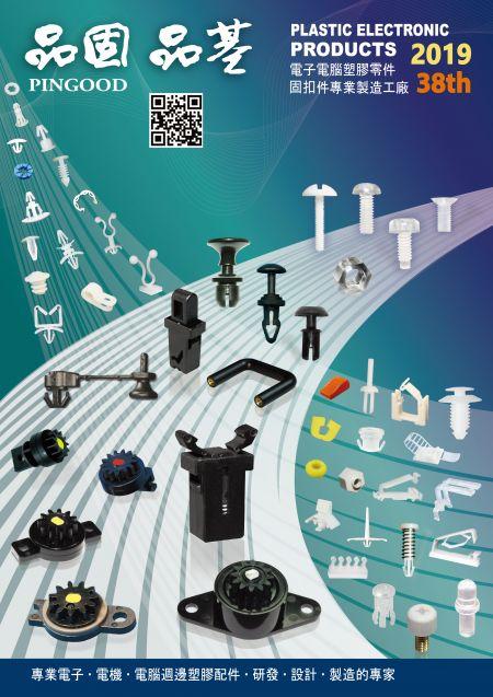 PINGOOD 2019 Katalog für elektronische Kunststoffe