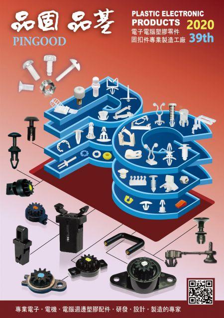 PINGOOD 2020 Kunststoff-Elektronikproduktkatalog