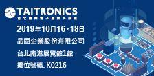 2019 10/16-10/18 台北國際電子產業科技展