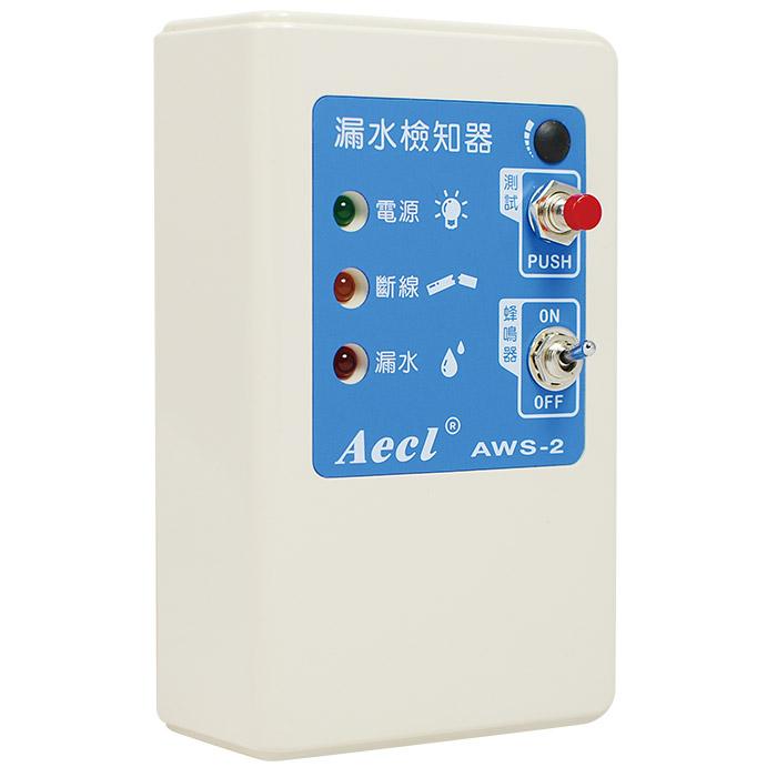 漏水檢知器 - AWS-TW被動式紅外線感知器