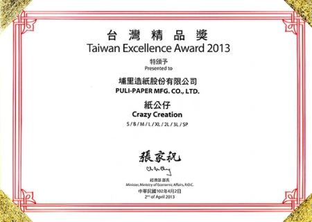 Puli Paper 2013 Taiwan Excellent Award