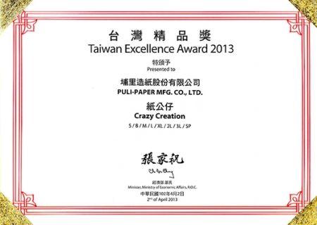 2013 Tayvan Mükemmel Ödülü