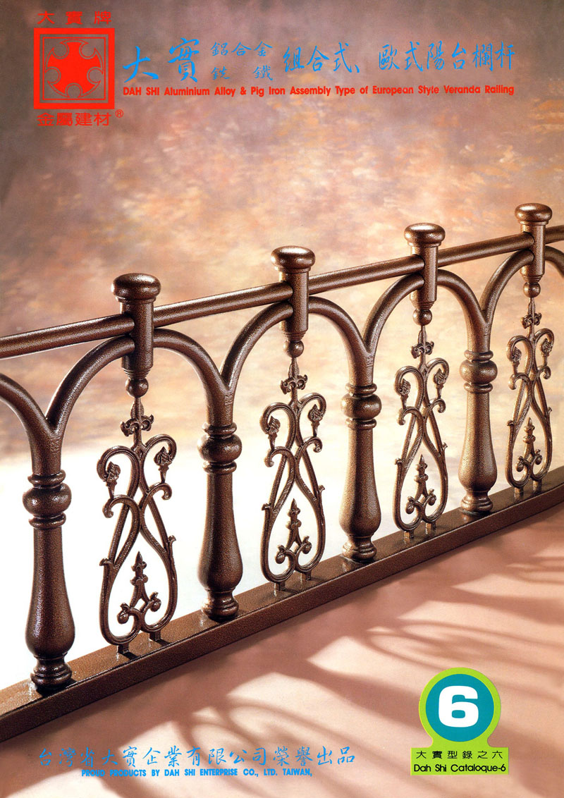 Dah Shi aluminium alloy & pip iron assembly type of European style veranda railing.