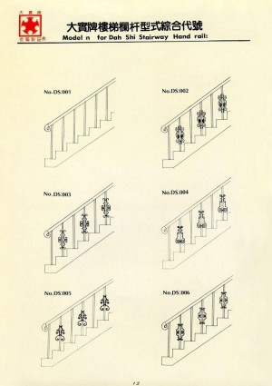 Model No for Dah Shi Stairway Hand rail:
