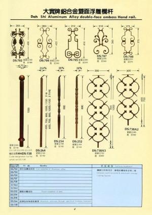 Dah Shi aluminum alloy double-face emboss hand rail.