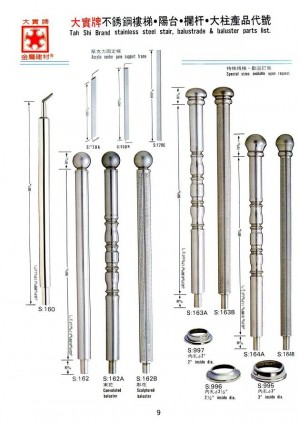 Dah Shi Brand Stainless Steel stair, balustrade & baluster parts list.