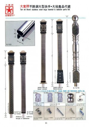 Dah Shi Brand Stainless Steel large handrail & baluster parts list.