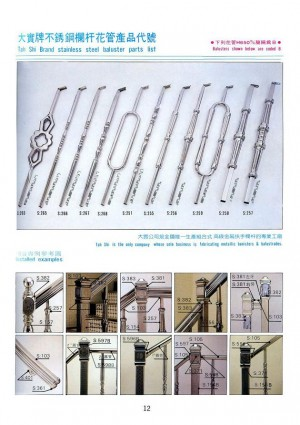 Dah Shi Brand Stainless Steel baluster parts list - Dah shi is the company whose sole business is fabricating metallic banisters & balustrades.