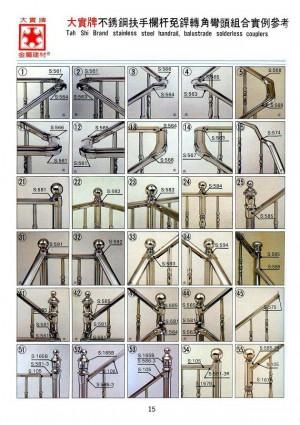 Dah Shi Brand Stainless Steel handrail, balustrade solderless couplers.