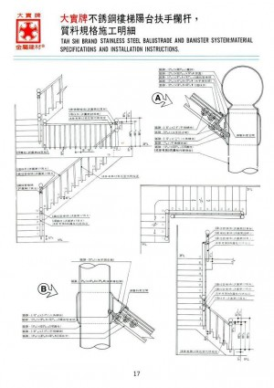 Dah Shi Brand Stainless Steel balustrade and banister system: material specifications and installation instructions.