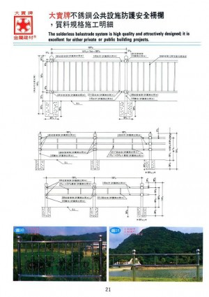 the solderless balustrade system is high quality and attractively designed; it is excellent for either private or public building projects.