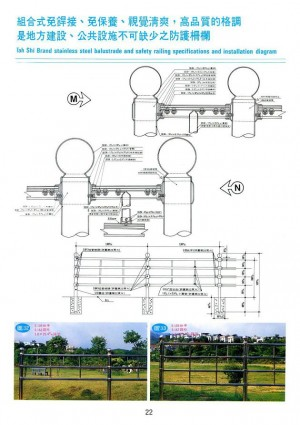 Dah Shi Brand Stainless Balustrade and safety railing specifications and installation diagram.