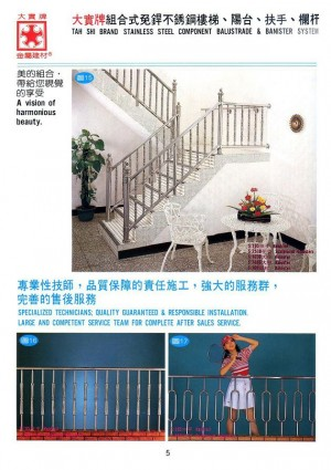 Dah Shi Brand Stainless Steel Component Balustrade & Banister System.