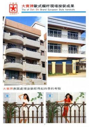 Dah Shi brand European Style Balcony Balustrade- European Style handrails.