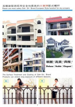 Dah Shi brand European Style Balcony Balustrade - please use most safety Dah Shi Brand European style handrail for sky-scrapers.
