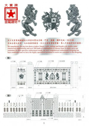 We manufacture the pig iron doors, window frames, walls, railings and boards with double-sided classical art embossments and over 200 kinds of combinations to choose from. to better serve our customers for their specifice embossment needs. our new computerized embossment designing has been established and we have the highly specialized personnel to assist our customers in the designing.