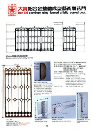 Dah Shi aluminum alloy formed artistic carved door. Solderless aluminum alloy formed.