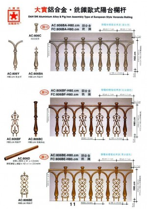 Dah Shi aluminium alloy & pipe iron assembly type of European style veranda railing. - Assembly type, rapid installation, energy/manpower saving.