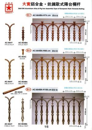Dah Shi aluminium alloy & pipe iron assembly type of European style veranda railing.- Please use the European styled rails produced by Dah Shi for skycraper buildings.