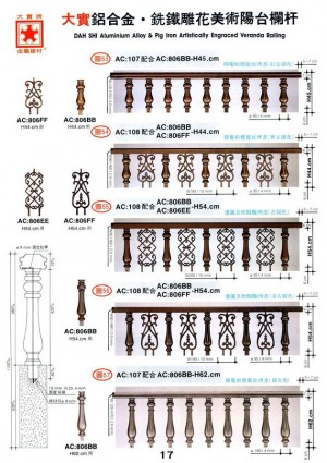 Dah Shi aluminium alloy & pipe iron assembly type of European style veranda railing.