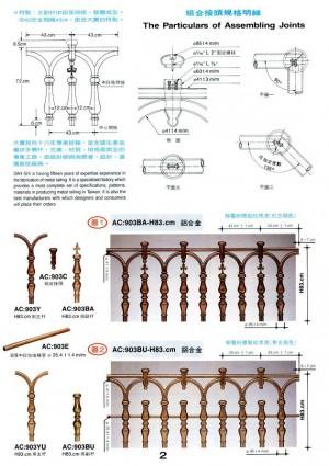 Dah Shi aluminium alloy & pipe iron assembly type of European style veranda railing. - The particulars of assembling joints.