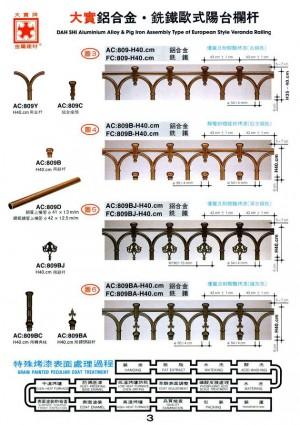 Dah Shi aluminium alloy & pipe iron assembly type of European style veranda railing. - Grain painted peculiar coat treatment.