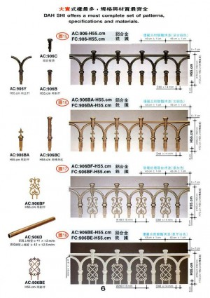 Dah Shi aluminium alloy & pipe iron assembly type of European style veranda railing. - Dah Shi offers a most complete set of patterns specifications and materials.