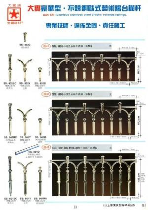 Dah Shi Luxurious Stainless Steel Assembling Type European Style Artistic Verabda Railing.