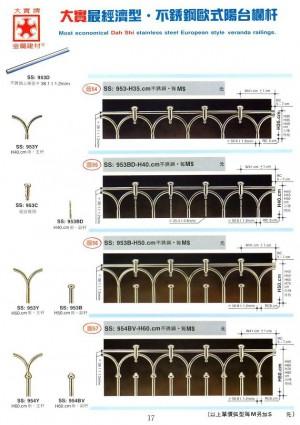 Most economical Dah Shi Stainless Steel Assembling Type European Style Artistic Verabda Railing.