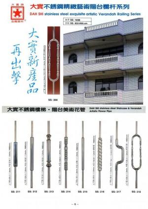Dah Shi exquisite stainless steel assembling type of artistic verandah railing.