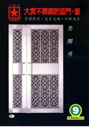 Dah Shi Stainless steel security doors and windows.