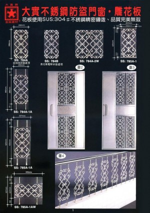 Dah Shi Stainless steel security doors and windows.