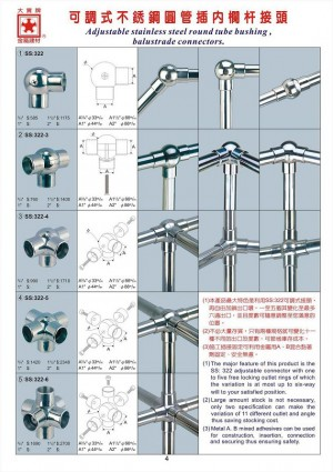 Dah Shi stainless steel ornamental handrails / banisters for stairway / balcony. - Adjustable stainless steel round tube bushing, balustrade connectors.