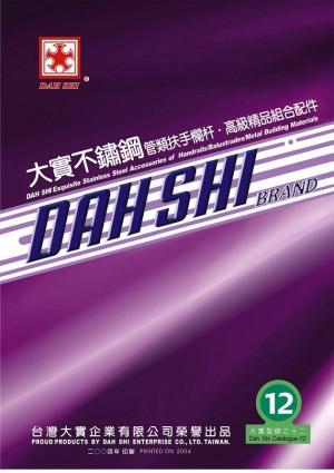 Dah Shi exquisite Stainless Steel Accessories of Handrails / Balustrades / Metal Building Materials.