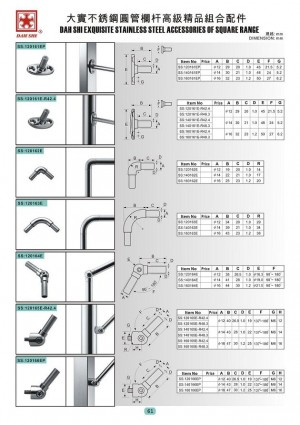 Dah Shi exquisite Stainless Steel Accessories of Handrails / Balustrades / Metal Building Materials. - Dah Shi Exquisite Stainless Steel Accessories of Square Range.