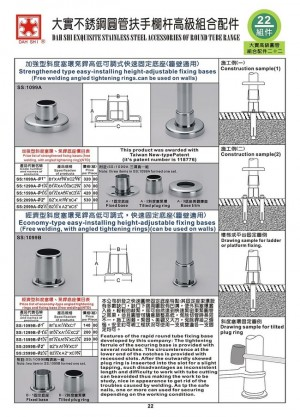 Dah Shi exquisite stainless steel accessories of round tube range