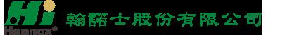 翰諾士股份有限公司 - 專業醫療器材外銷公司