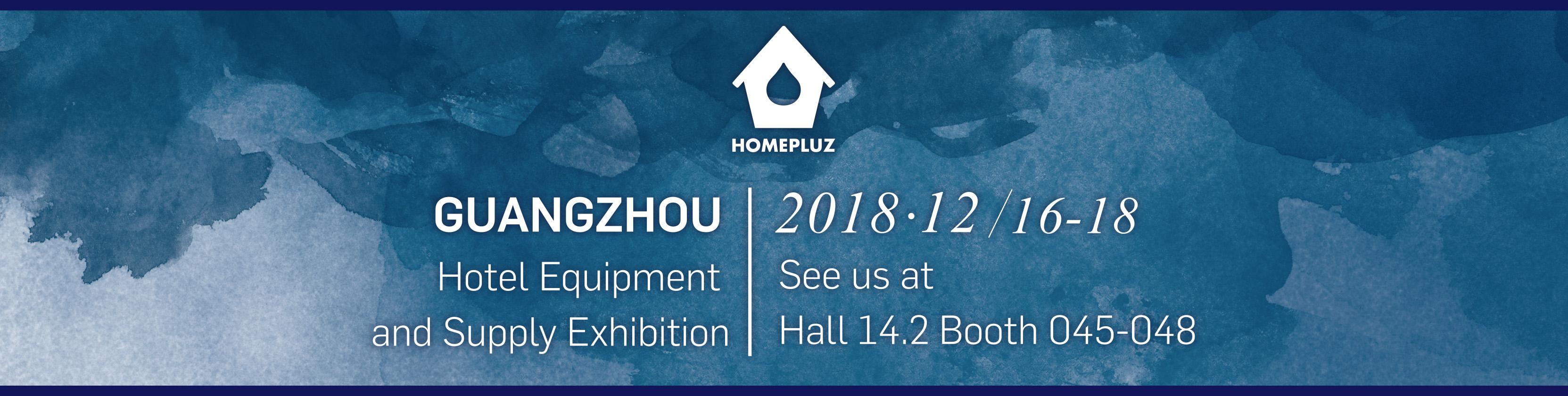2018homepluzinguangzhou