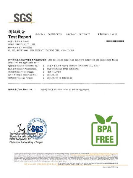 एसजीएस बीपीए मुक्त साबुन कारतूस प्रमाणपत्र