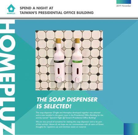 Homepluz राष्ट्रपति कार्यालय भवन में साबुन डिस्पेंसर