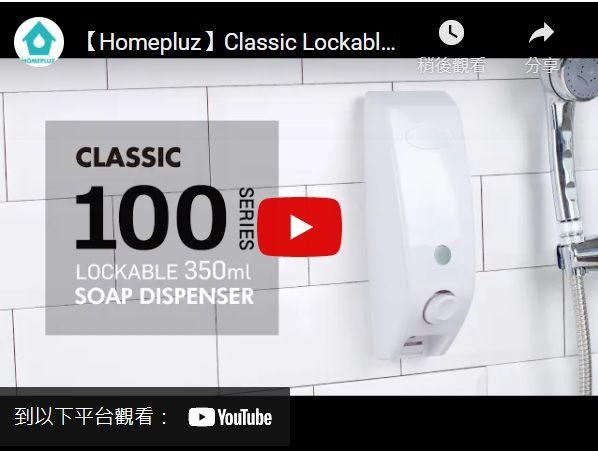 Wall Mounted 350ml Lockable Bathroom Dispenser Install & Refill Step