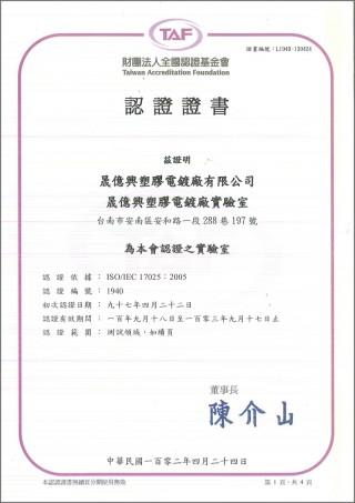 財團法人全國認證基金會認證證書 第一頁,共四頁